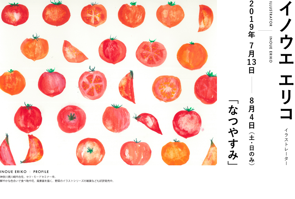 個展開催のお知らせ(2019/7/13~8/4)