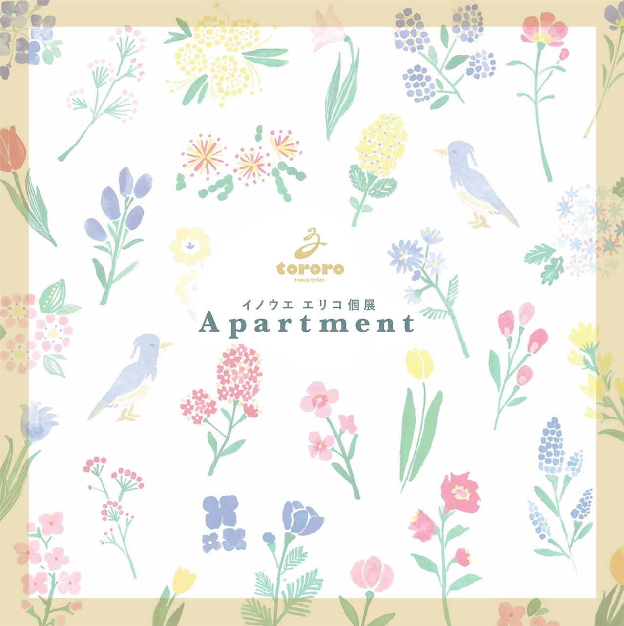 イノウエエリコ個展「Apartment」開催中のお知らせ(2021/5/5~6/6)
